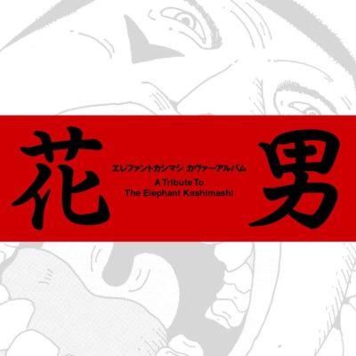 遁生 (白昼夢ver.)