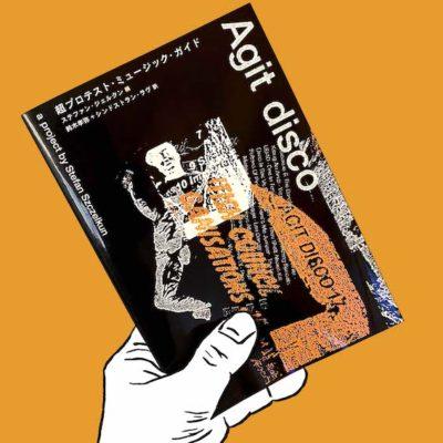Agit Disco: 超プロテスト・ミュージック・ガイド
