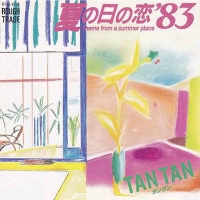 夏の日の恋'83